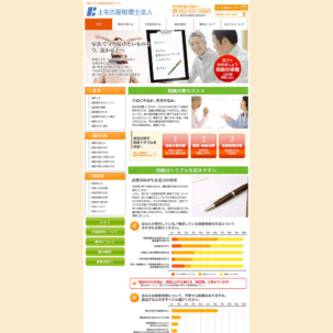 制作例-Web